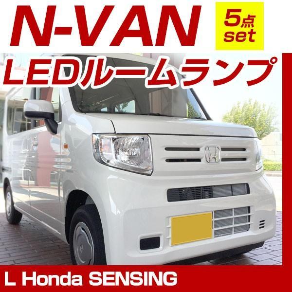 N-VAN NVAN LEDルームランプ 5点セット エヌバン HONDA ホンダ 室内灯 夜間 明るく 【保証6】 父の日 プレゼント 車好き|fpj-mat