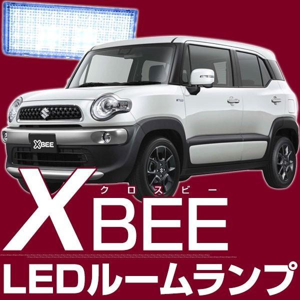 クロスビー XBEE xbee X-BEE LEDルームランプ 3点セット スズキ SUZUKI 室内灯 LEDライト ルームランプ ルーム球 LED 父の日 プレゼント 車好き|fpj-mat