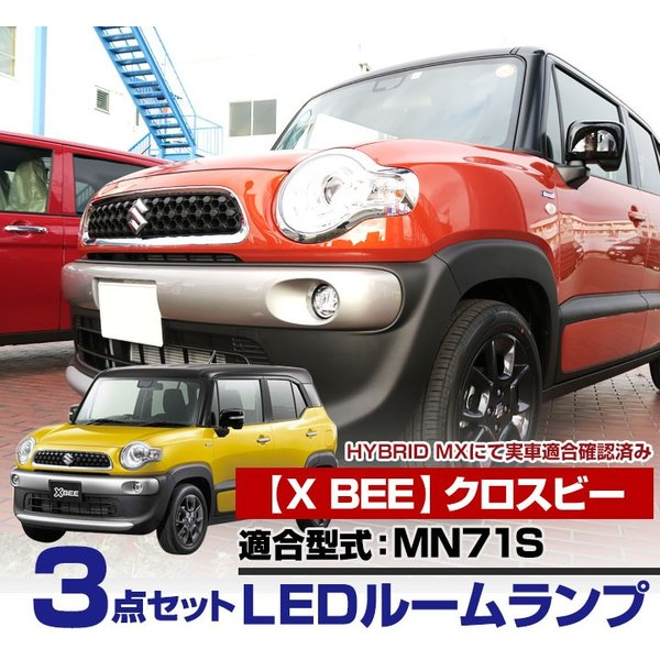 クロスビー XBEE xbee X-BEE LEDルームランプ 3点セット スズキ SUZUKI 室内灯 LEDライト ルームランプ ルーム球 LED 父の日 プレゼント 車好き|fpj-mat|02