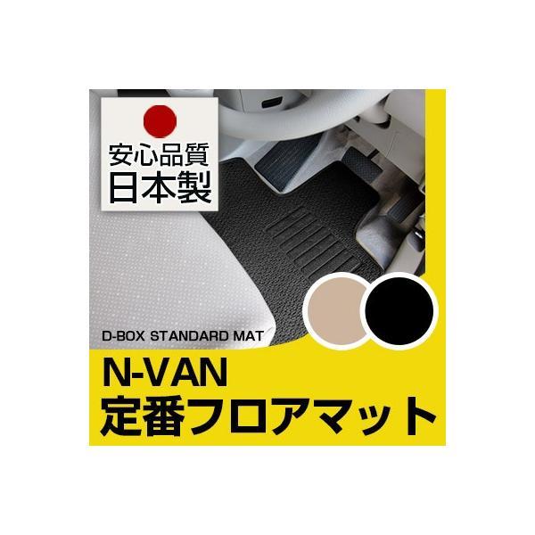 N-VAN NVAN エヌバン フロアマット スタンダードタイプ カーマット ループ生地 ベージュ カー用品  スパイク加工 Honda ホンダ 軽バン|fpj-mat