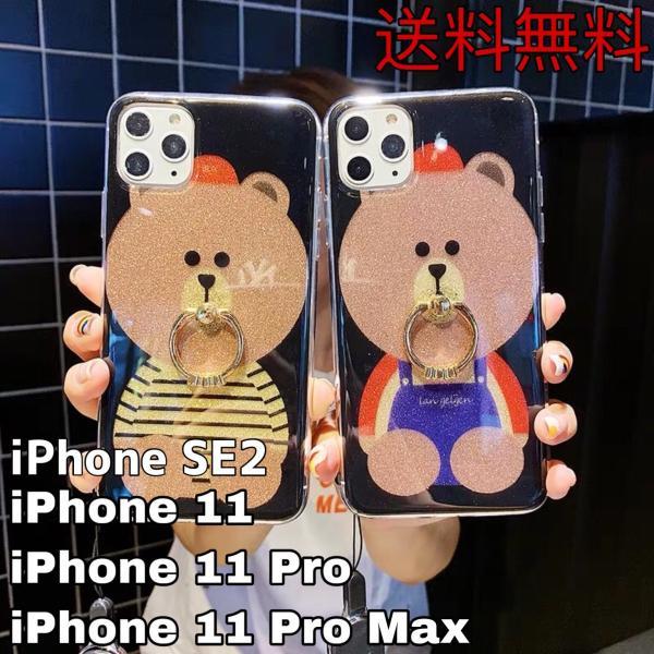 iPhone XR ケース カバー  iphoneXs Max iPhone XR iphoneXiphone7 8 iphone6sスマホケース カバー 熊リング付きアイフォンケース 携帯ケース|francekids