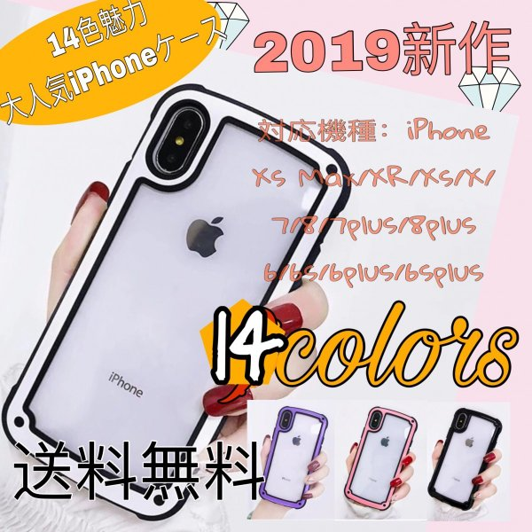 iphoneXRケース iPhone Xs Max  iPhone8ケース クリア おしゃれ アイフォン8 ケース iPhone7 耐衝撃  ケース 透明 スマホ携帯ケース スマホカバー   軽量|francekids