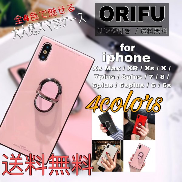 iPhone XR  ケース iPhonexs Max iPhone X iPhone 8 iPhone 7ケース 背面ガラス リング付きiPhoneケース 耐衝撃 軽量 iPhone7 plus ケース 送料無料|francekids