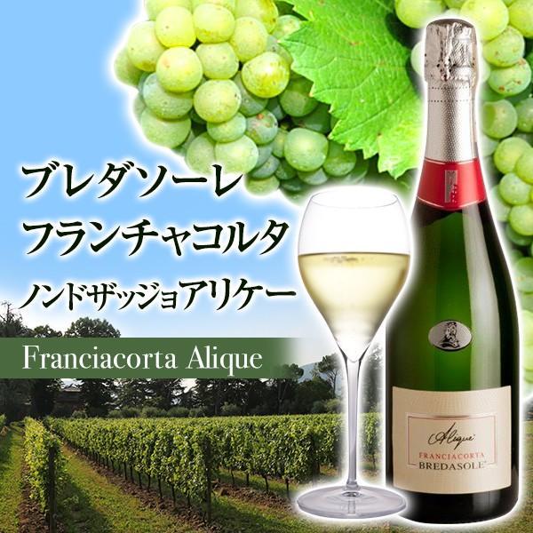 イタリア最高級スパークリングワイン フランチャコルタ ノン ドザッジョ アリケー / ブレダソーレ 750ml|franciacorta