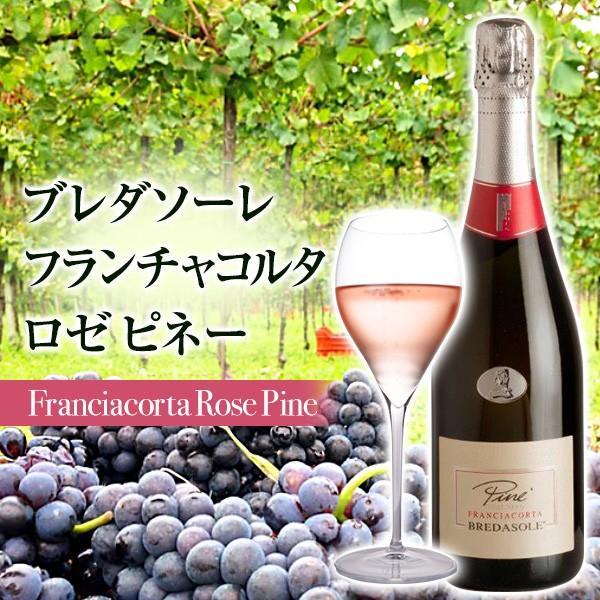 女性へのプレゼントに イタリア最高級スパークリングワイン フランチャコルタ ロゼ ピネー / ブレダソーレ 750ml 辛口 美味しい自然派ロゼスパークリングワイン|franciacorta