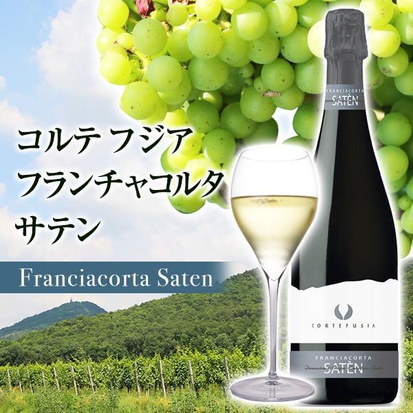 プレゼントワイン・ギフトに イタリア最高級スパークリングワイン フランチャコルタ サテン / コルテ フジア 750ml|franciacorta
