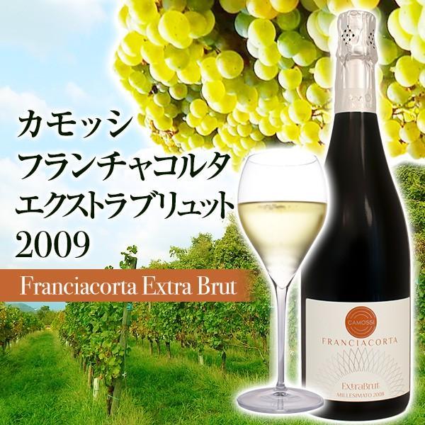 イタリア最高級スパークリングワイン フランチャコルタ エクストラ ブリュット 2009 / カモッシ 750ml 辛口 自然派スパークリングワイン 受賞歴ありワイナリー|franciacorta