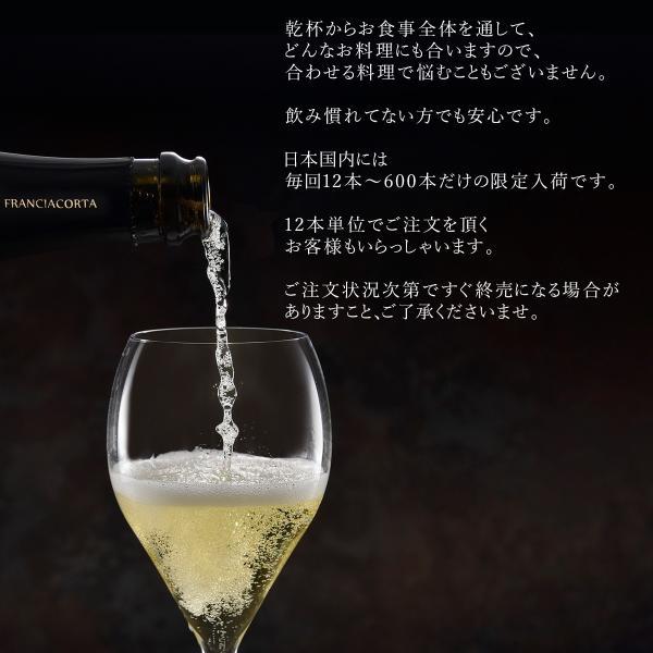 プレゼントワイン・ギフトに イタリア最高級スパークリングワイン フランチャコルタ サテン ミッレジマート 2010 / カモッシ 750ml 辛口 美味しい自然派ワイン|franciacorta|11
