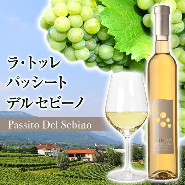 パッシート デル セビーノ / ラ・トッレ(イタリア・甘口ワイン) 500ml|franciacorta