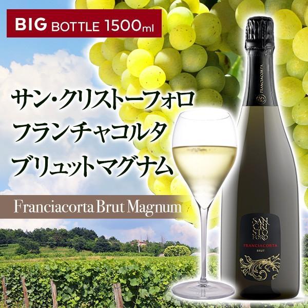 イタリア最高級スパークリングワイン フランチャコルタ ブリュット マグナム / サンクリストーフォロ 1500ml 辛口 自然派ワイン 限定本数入荷の希少品 franciacorta