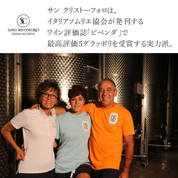 イタリア最高級スパークリングワイン フランチャコルタ ブリュット マグナム / サンクリストーフォロ 1500ml 辛口 自然派ワイン 限定本数入荷の希少品 franciacorta 05