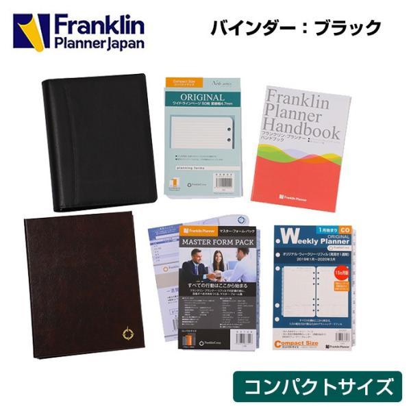 <title>公式 コンパクトサイズ ウィークリー スターター キット 日本語版 2020 1月始まり 4月始まり 15ヶ月 2020年 1月 4月 在庫一掃売り切りセール ブラック</title>