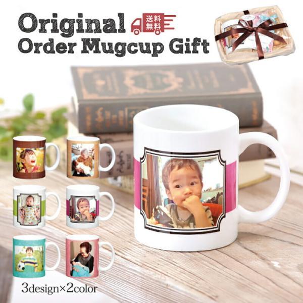 写真入りマグカップ シングルギフトセット 送料無料 オーダーメイドマグカップ 名入れ プレゼント ギフト 誕生日 両親・祖父母へ