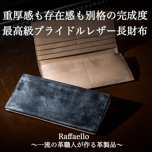 一流の革職人が作るブライドルレザー財布メンズ長財布二つ折り薄型本革人気