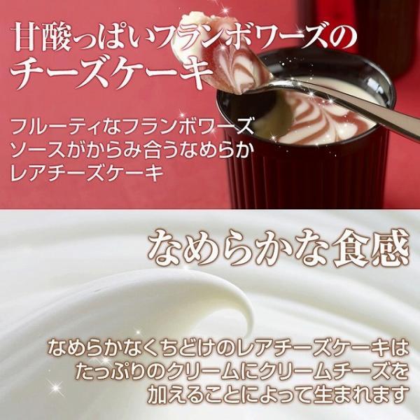 お中元ギフト 神戸フランボワレアチーズケーキ4個入|frantz|02