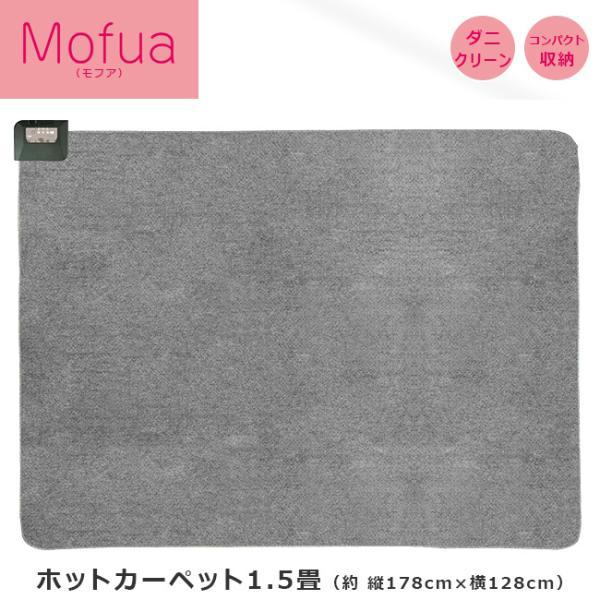 モフア ホットカーペット 電気カーペット 1.5畳 サイズ 本体 約176×128cm MPU15…