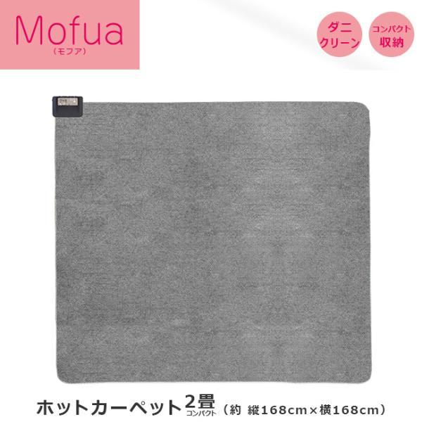  モフア ホットカーペット 電気カーペット 2畳 コンパクト 本体 約168×168cm MPU19…