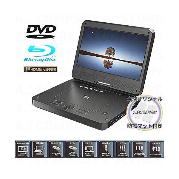 10インチポータブルブルーレイディスクプレーヤー充電バッテリー搭載HDMI出力・車載バッグ付き3電源対応