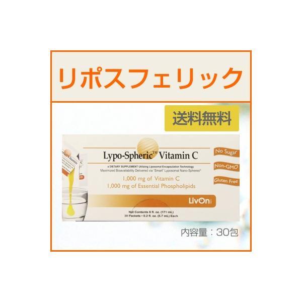 リポスフェリック ビタミンC サプリメント 1000mg 30包 LivOn 美容 持続型 シミ|freakshop