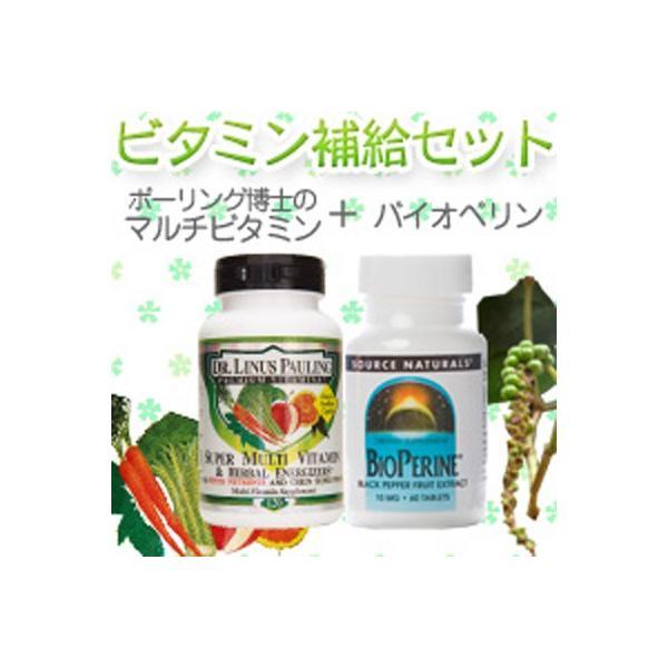 バイオペリン 3個 & ライナス ポーリング博士 マルチビタミン 3個 source naturals|freakshop