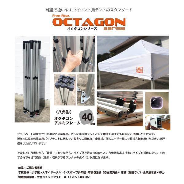 イベントテント Free-Rise STD-OCTシリーズ 3m×6m 切妻タイプ 新型アルミフレーム イベントテントの新基準モデル free-rise 05