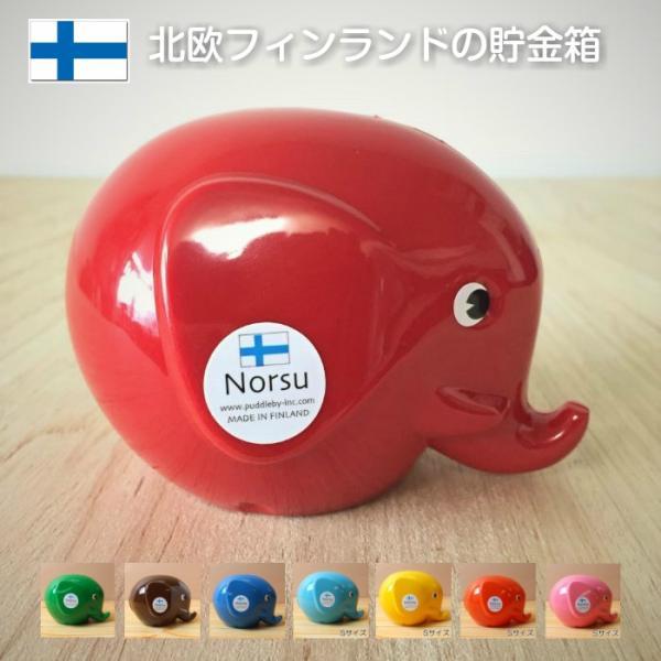 送料無料【Norsu】北欧雑貨 フィンランドの貯金箱 エレファントバンク 可愛い象の貯金箱 カラフル 8色 Sサイズ|free-style