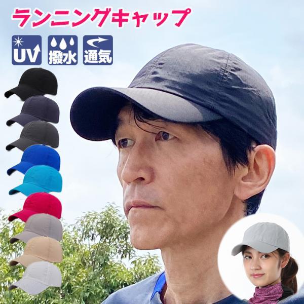 ランニングキャップウォーキング撥水キャップランマラソン大きいサイズレインハットキャップUV帽子帽子メンズレディース