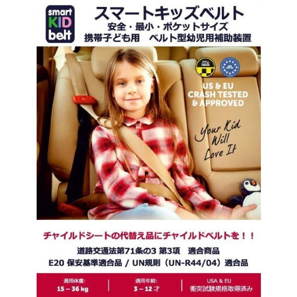 簡易型チャイルドシート 世界最軽量の携帯型幼児用シートベルト スマートキッズベルト メテオAPAC -B3033-|freedom-telwork