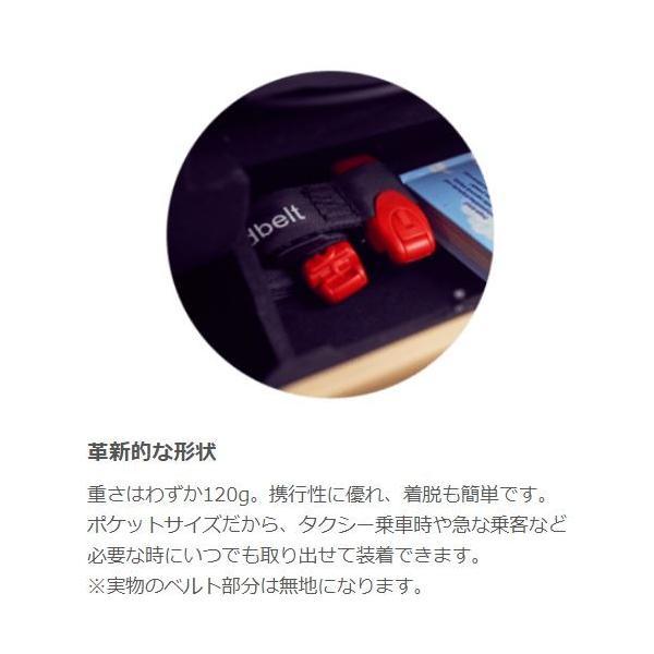 簡易型チャイルドシート 世界最軽量の携帯型幼児用シートベルト スマートキッズベルト メテオAPAC -B3033-|freedom-telwork|05