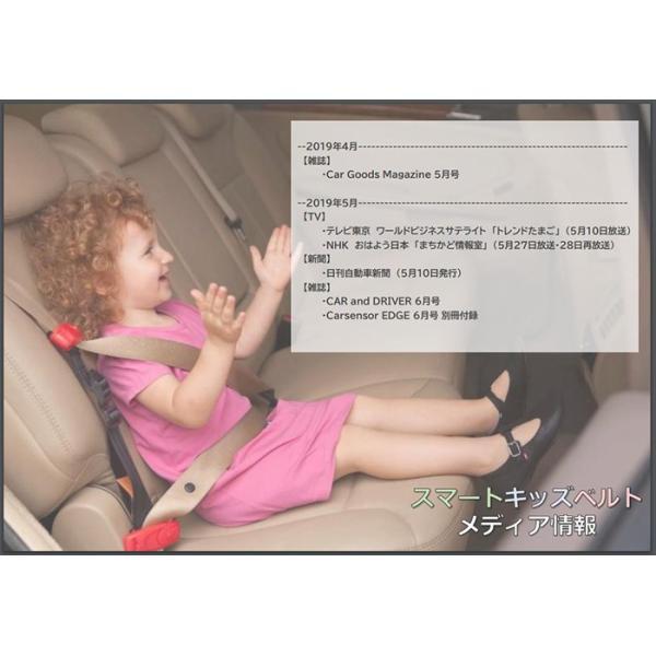 簡易型チャイルドシート 世界最軽量の携帯型幼児用シートベルト スマートキッズベルト メテオAPAC -B3033-|freedom-telwork|09