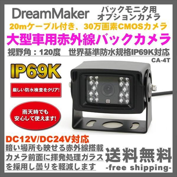 バックカメラ 小型 軽量 赤外線カメラ CA-4T ドリームメーカー 後付け CMOS 防水機能 DC12V/24V 暗視 トラック -CA-4T トラック用赤外線付バックカメラ- -D- freedom-telwork