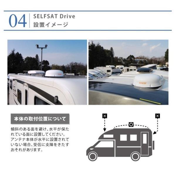 車載用 テレビアンテナ ケーブル 自動追尾式 BS /110度 CS SELFSAT Drive2 DTV131JW-C用  DC12/24V -JPM03R 2-|freedom-telwork|11