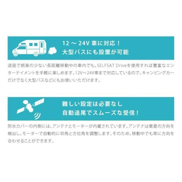 車載用 テレビアンテナ ケーブル 自動追尾式 BS /110度 CS SELFSAT Drive2 DTV131JW-C用  DC12/24V -JPM03R 2-|freedom-telwork|07