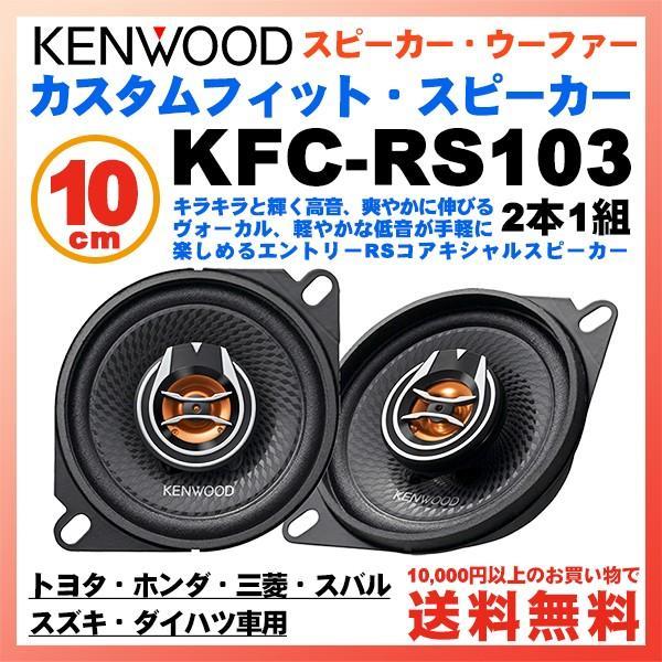 ケンウッド 10cm カスタムフィットスピーカー KFC-RS103 2本1組 JVC 2ウェイ2スピーカーシステム オーディオ AV 車載用|freedom-telwork
