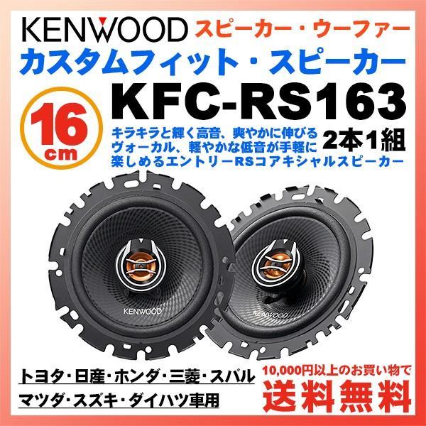 ケンウッド 16cm カスタムフィットスピーカー KFC-RS163 2本1組 JVC 2ウェイ2スピーカーシステム オーディオ AV 車載用 freedom-telwork
