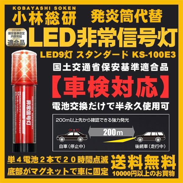 LED ライト 非常信号灯 9灯 発炎筒 スタンダードタイプ 非常用 小林総研 車検対応 ポイント消化 送料無料 定形外郵便 KS-100E3 代引不可|freedom-telwork