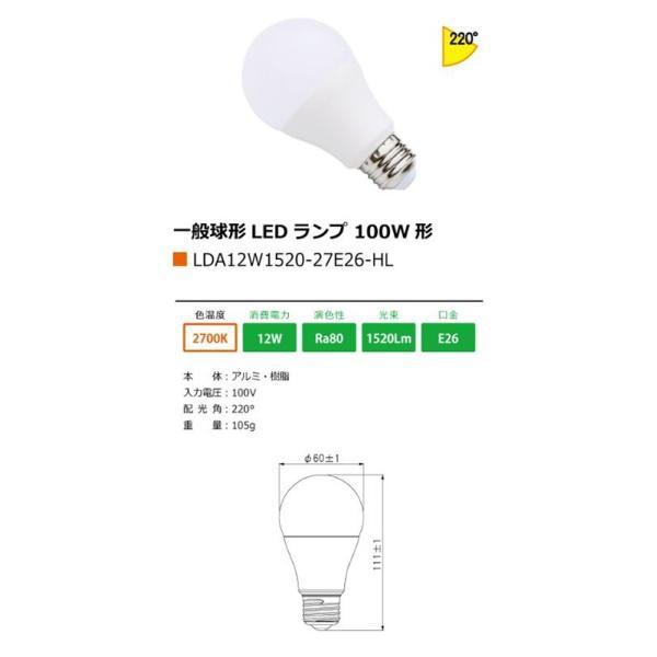 LED ライト 照明 電球 A60型 ライトバルブ 2700K 1055lm 10W E26 テスライティング LDA12W1520-27E26-HL freedom-telwork 02