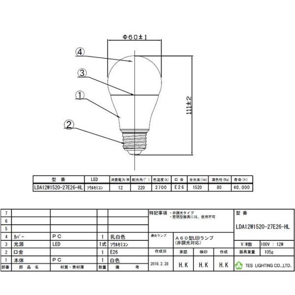 LED ライト 照明 電球 A60型 ライトバルブ 2700K 1055lm 10W E26 テスライティング LDA12W1520-27E26-HL freedom-telwork 03