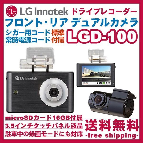 ドライブレコーダー 2カメラ 車載 前後 カメラ 小型 駐車監視 分離型 GPS フルHD  LG Innotek Alive LGD100 DC12/24V -LGD-100-|freedom-telwork