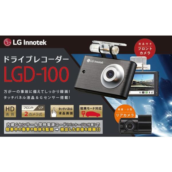 ドライブレコーダー 2カメラ 車載 前後 カメラ 小型 駐車監視 分離型 GPS フルHD  LG Innotek Alive LGD100 DC12/24V -LGD-100-|freedom-telwork|02