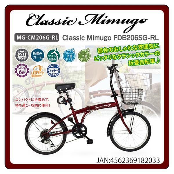 自転車 折りたたみ自転車 20インチ 6段変速 おしゃれ 安い 軽量 クラシックミムゴ キャンプ キャンピング 積載 送料無料 代引不可 -MG-CM206G-RL- -ミムゴ-