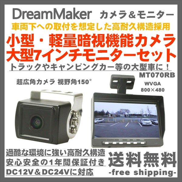 カメラ バックモニター MT070RB ドリームメーカー 後付け トラック用 DC12V/24V 車載カメラ バックカメラ|freedom-telwork