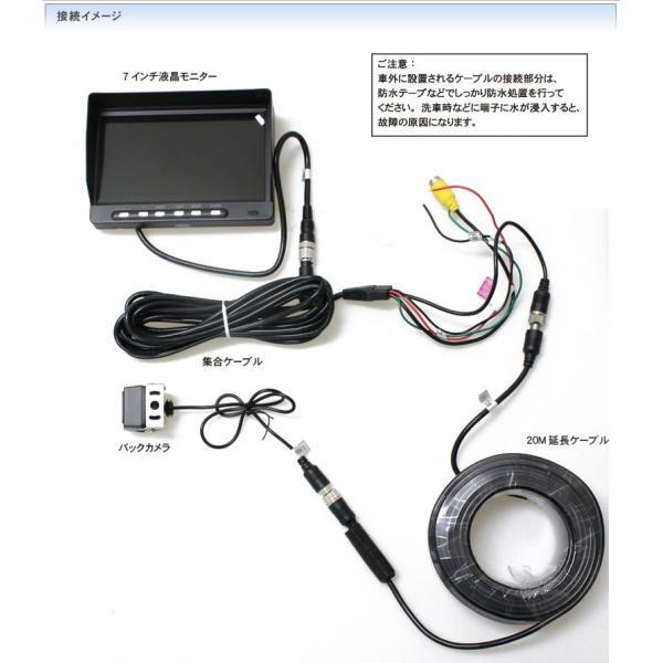 カメラ バックモニター MT070RB ドリームメーカー 後付け トラック用 DC12V/24V 車載カメラ バックカメラ|freedom-telwork|02
