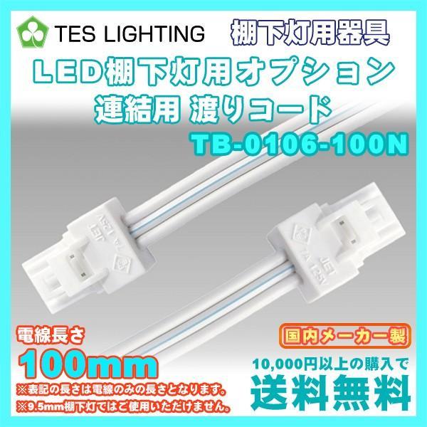 LED ライト 照明 棚下灯 専用 連結 渡りコード 100mm テスライティング TB-0106-100N|freedom-telwork