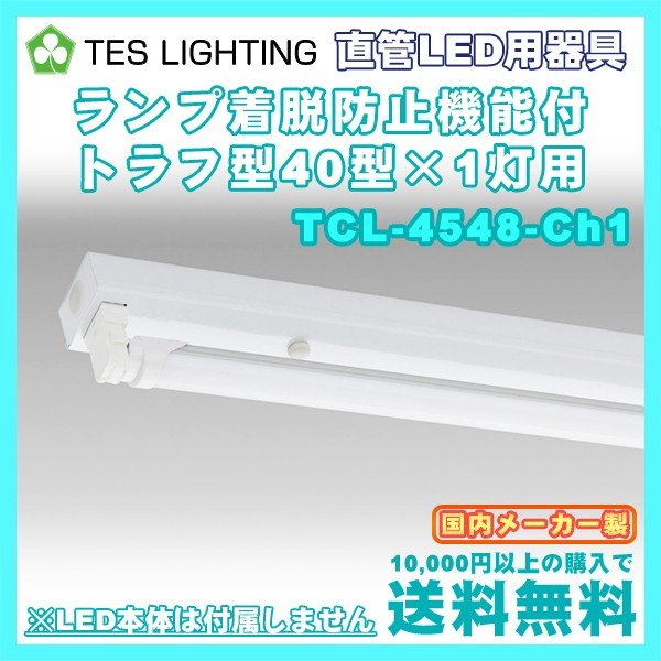 LED ライト 照明 蛍光灯 直管 LED ライト 照明  ランプ用 器具 トラフ型 40型 1灯用 片側給電用 テスライティング TCL-4548-Ch1|freedom-telwork