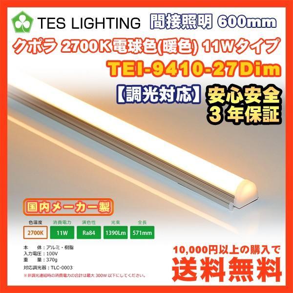 LED ライト 照明 間接照明 600mm クポラ 調光対応 2700K 1390lm 11W テスライティング TEI-9410-27Dim|freedom-telwork