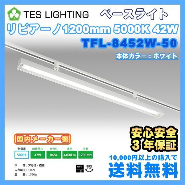 LED ライト 照明 ベースライト リビアーノ 1200mm ホワイト 5000K 4400lm 42W テスライティング TFL-8452W-50|freedom-telwork