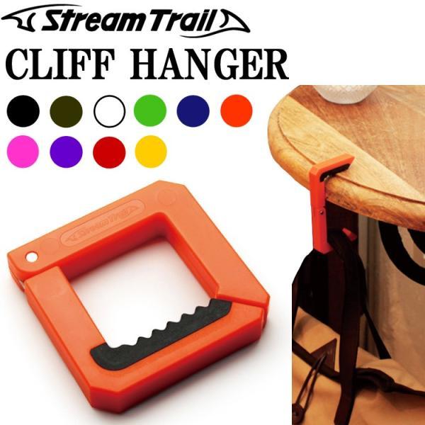 ゆうパケット対応4個迄 STREAMTRAIL ストリームトレイル Cliff Hanger  クリフハンガー  テーブルフック バッグハンガー あすつく対応|freeline