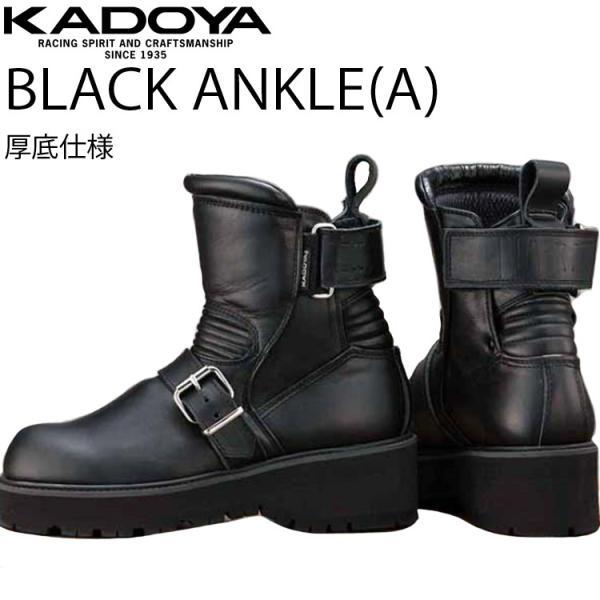 KADOYA カドヤ ブラックアンクル-A 厚底仕様 ライダーブーツ BLACKANKLE(A) オールシーズン対応 厚底ブーツ  あすつく対応|freeline