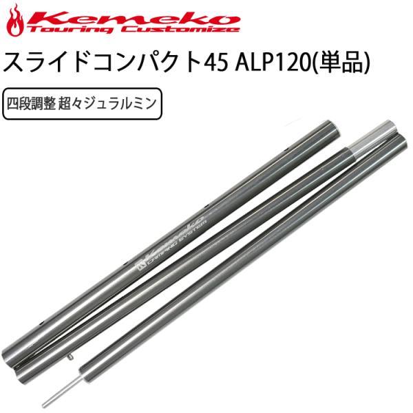 KEMEKO ケメコ SPタープポール スライドコンパクト45 ALP120cm 単品 ジェラルミン製ショートポール サブポール あすつく対応|freeline